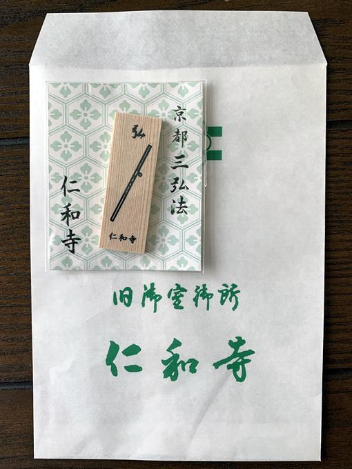 仁和寺の木札・金剛杖~京都三弘法まいり③