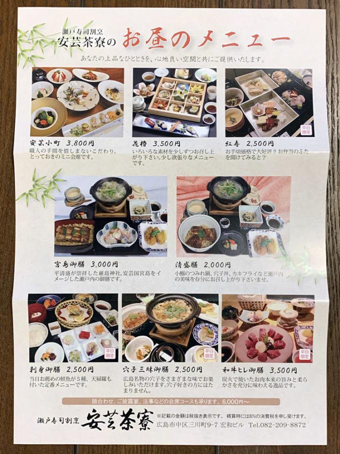 安芸茶寮・お昼のメニュー