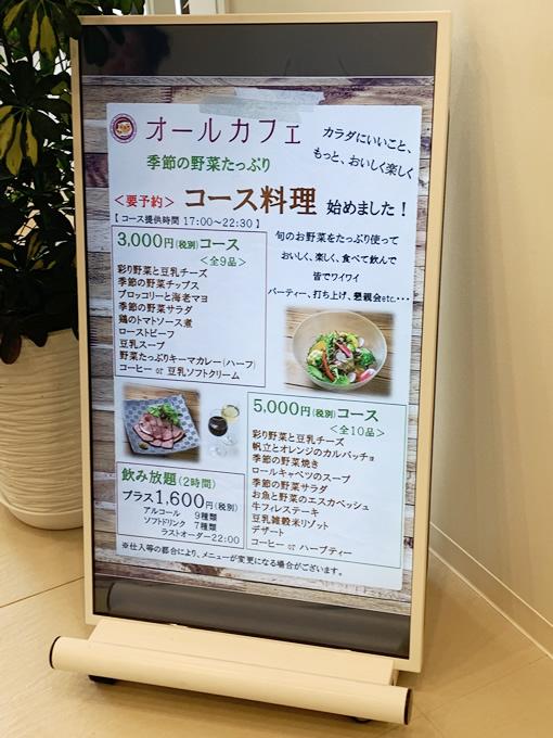 オールカフェ×タニタカフェ(呉市中通)コース料理