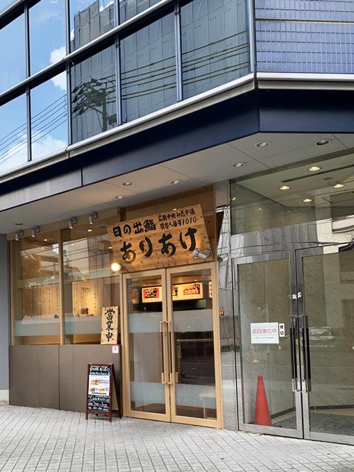 日の出鮨 ありあけ 中町(広島市中区)