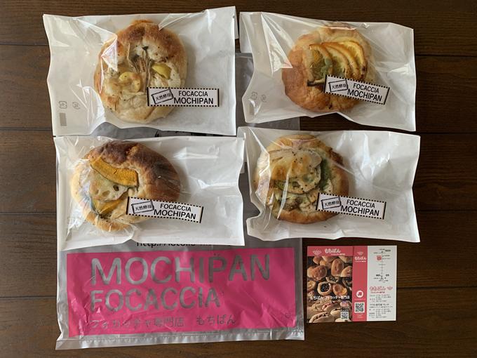 フォカッチャ専門店もちぱん(広島市中区のパン屋さん)