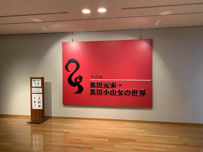 奥田元宋・小由女美術館(広島県三次市)
