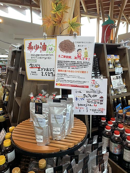 トレッタみよし・おみやげ・エゴマパウダー(広島県三次市)
