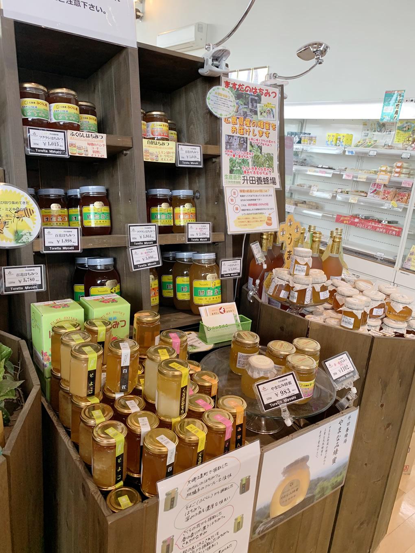 トレッタみよし・升田養蜂場のはちみつ(広島県三次市)