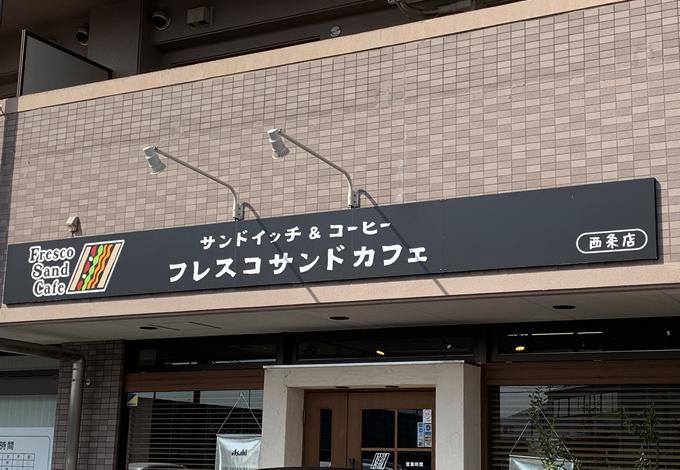 フレスコサンドカフェ 西条店(東広島市西条町のパン屋さん)