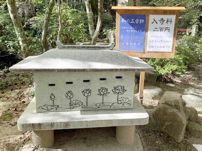 三瀧寺・和の五音鈴(広島市西区)