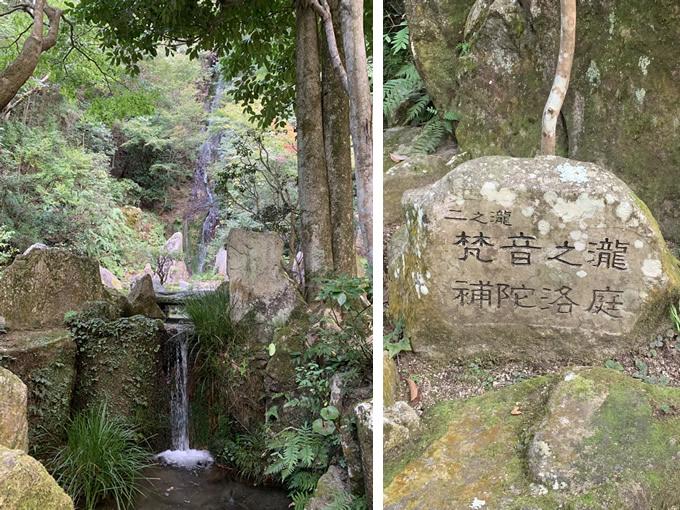 三瀧寺・二之瀧・梵音之瀧(広島市西区)