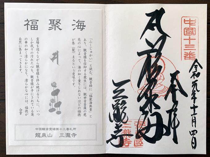 三瀧寺の御朱印(広島市西区)