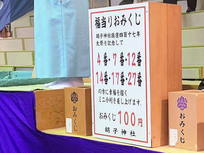 胡子神社・胡子大祭(えべっさん・えびす講)のおみくじ(広島)