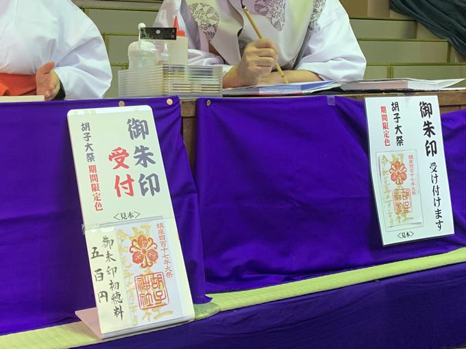 胡子神社・胡子大祭(えべっさん・えびす講)の御朱印(広島)