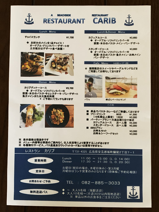 海沿いのレストラン・カリブ(安芸郡坂町)