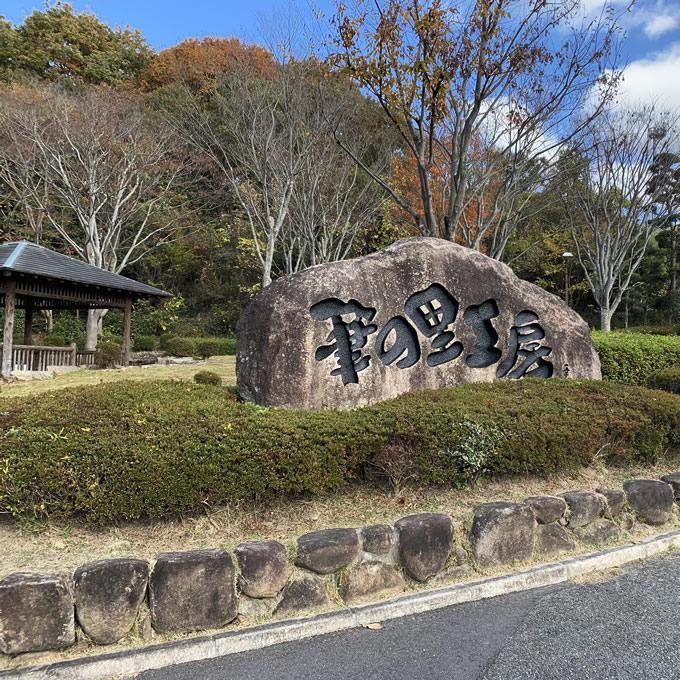 筆の里工房(広島県安芸郡熊野町)