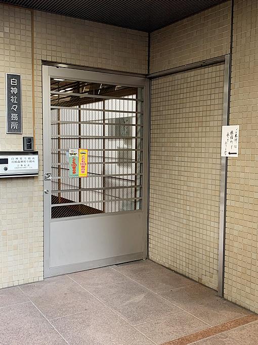 白神社(しらかみしゃ)の社務所(広島市中区)