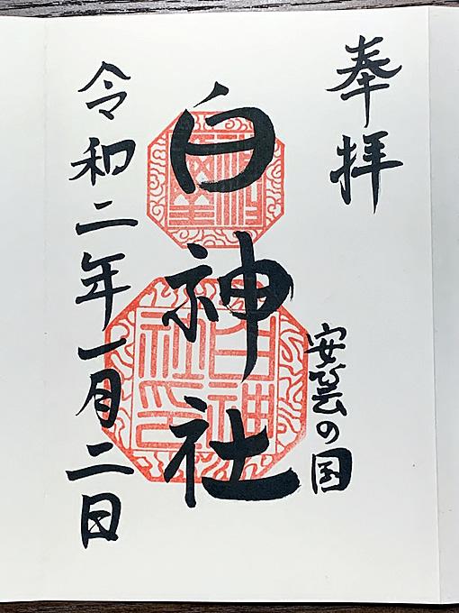 白神社(しらかみしゃ)の御朱印(広島市中区)