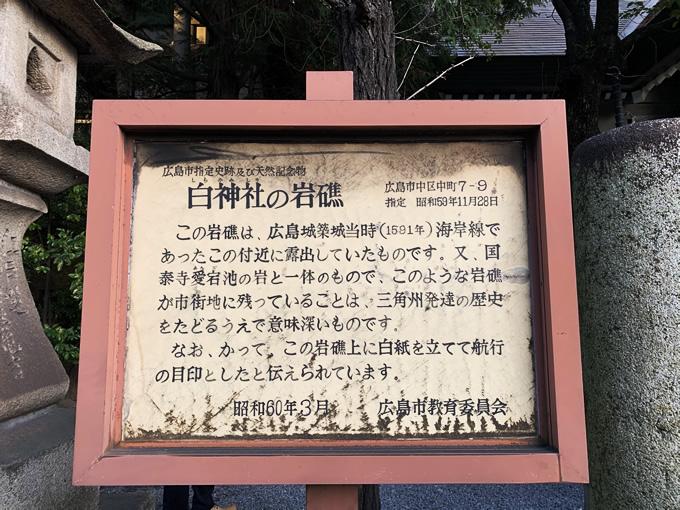 白神社(しらかみしゃ)の岩礁(広島市中区)