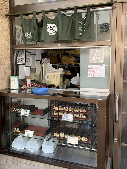 ささき寿司の巻き寿司(広島県呉市中通)