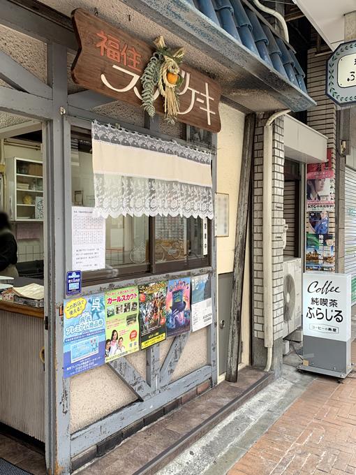 福住のフライケーキ(広島県呉市中通)
