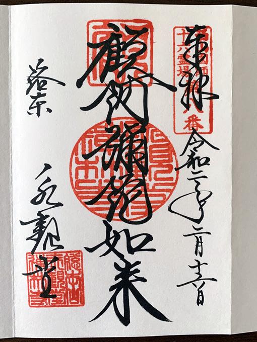 永観堂(禅林寺)の御朱印(京都市左京区) 2020冬