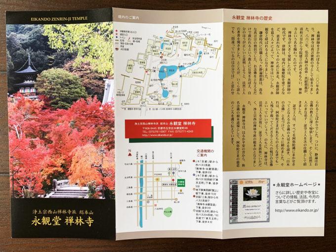 永観堂(禅林寺)(京都市左京区)