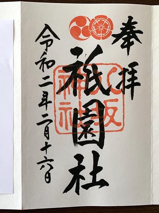 八坂神社の御朱印(京都市東山区祇園町)