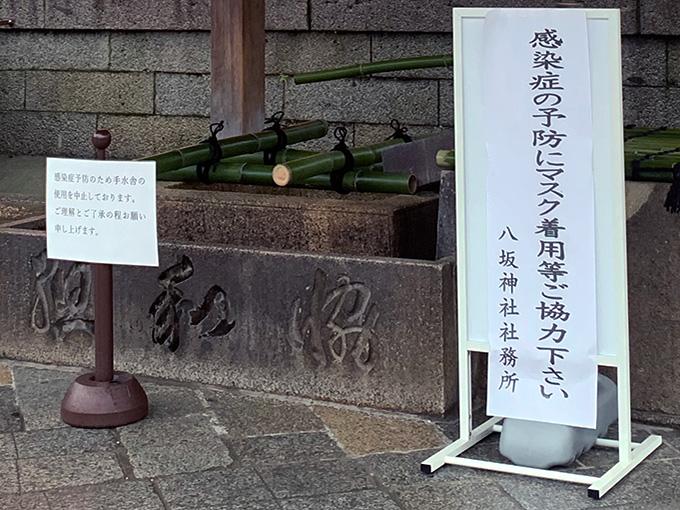 八坂神社・手水舎(京都市東山区祇園町)