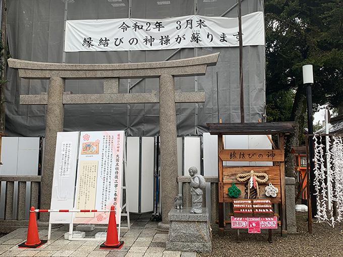 八坂神社・大国主社(京都市東山区祇園町)