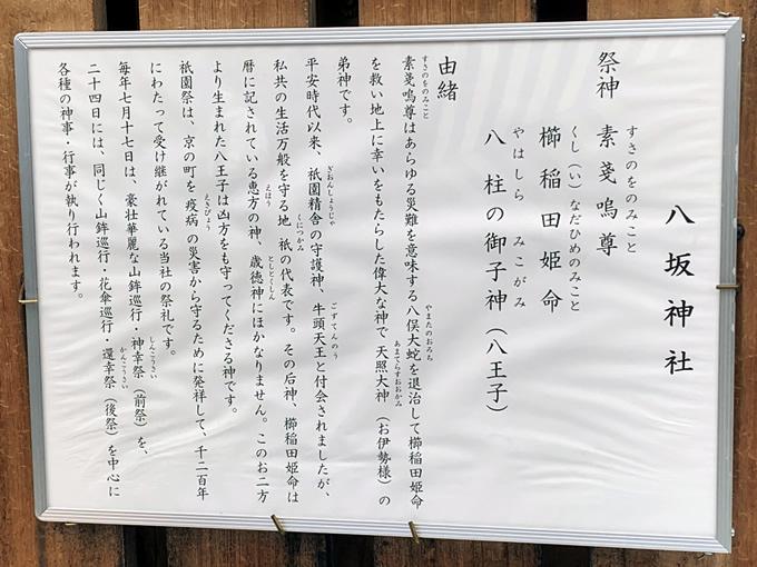 八坂神社(京都市東山区祇園町)