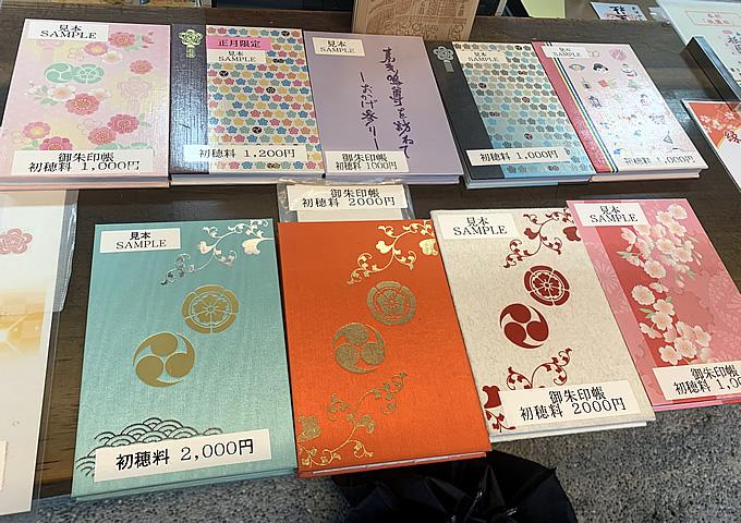 八坂神社の御朱印帳(京都市東山区祇園町)