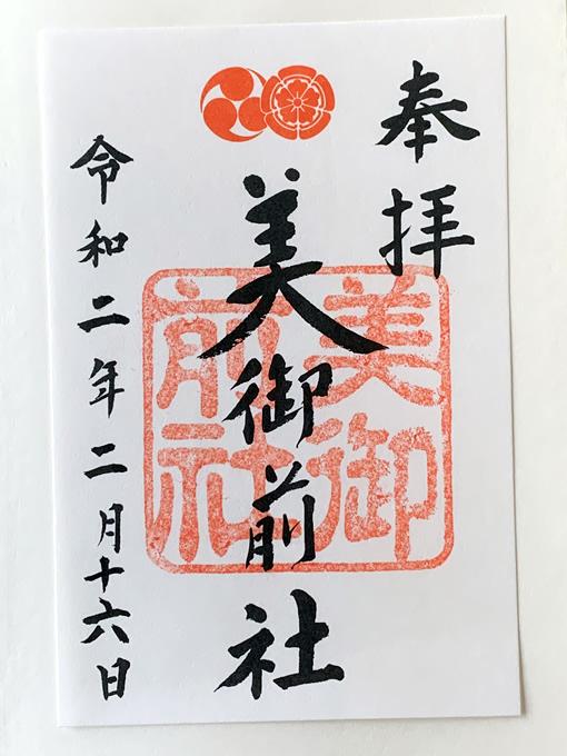 美御前社(うつくしごぜんしゃ)の御朱印(京都市東山区祇園町)