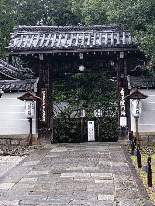 青蓮院門跡(しょうれんいんもんぜき)(京都市東山区)