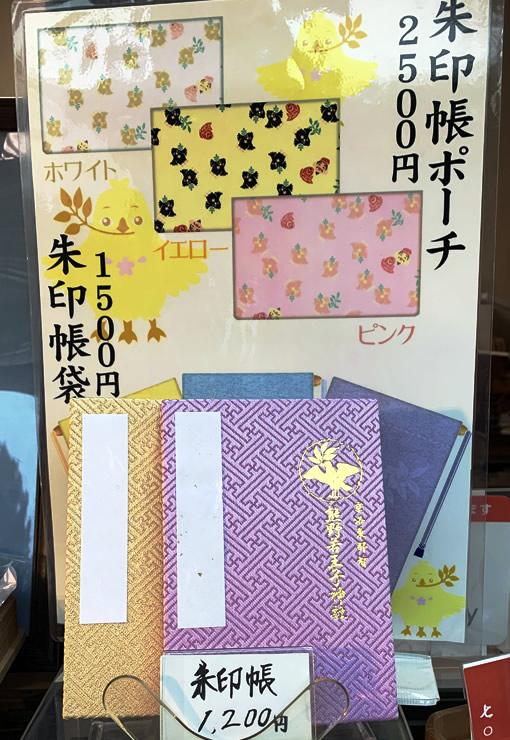 熊野若王子神社の御朱印帳(京都市左京区)