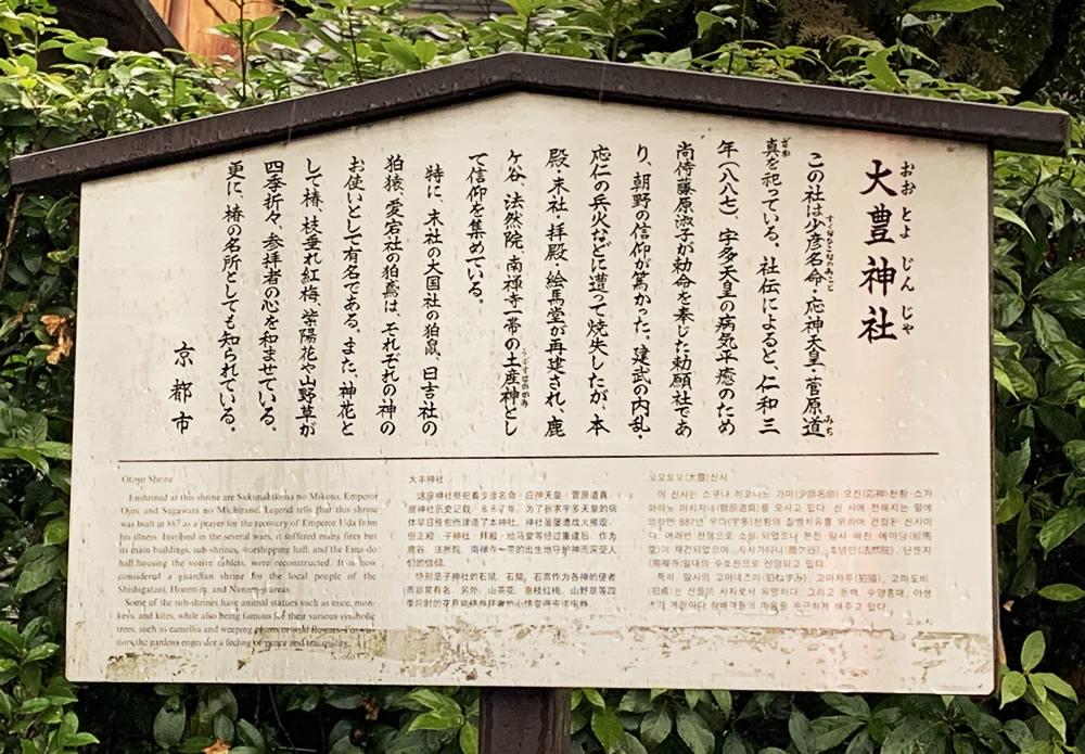 大豊神社(京都市左京区)