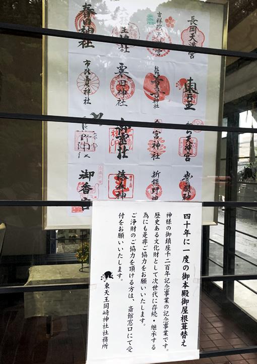 東天王 岡崎神社の御朱印(京都市左京区)