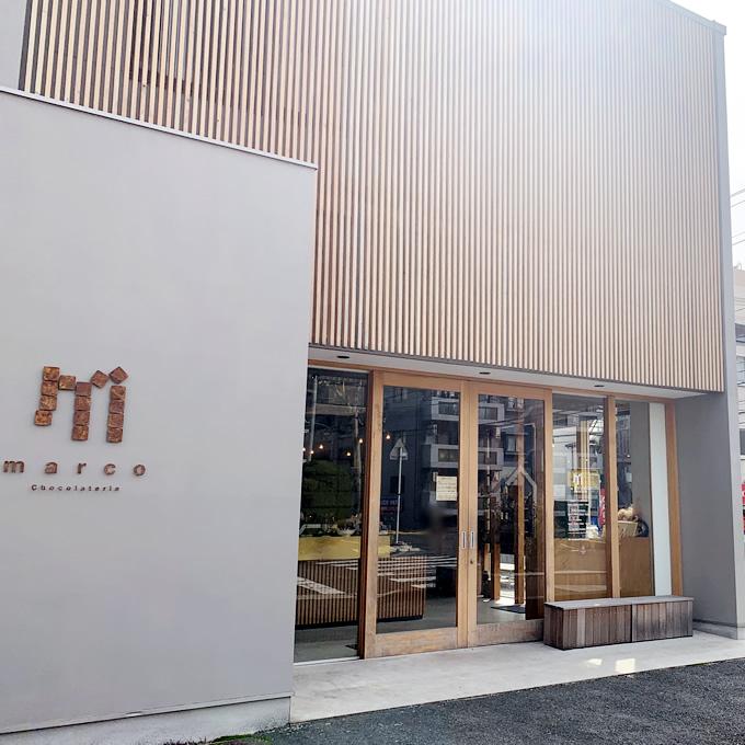 チョコレートショップmarco(広島市西区)