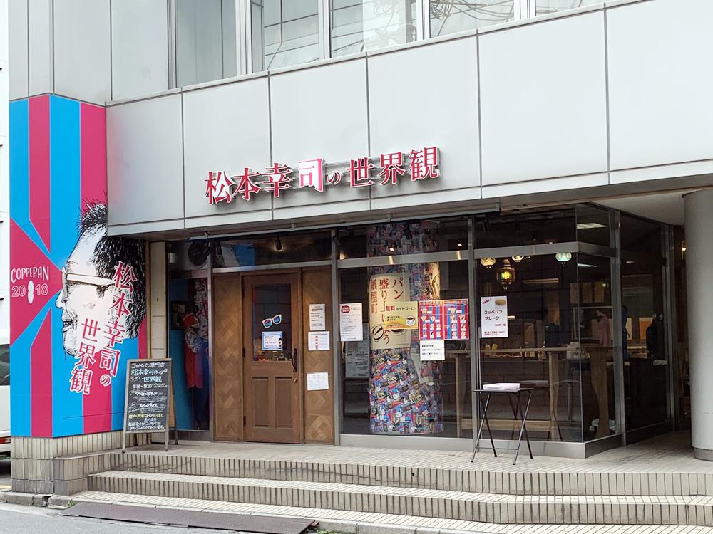 コッペパン専門店 松本幸司の世界観(広島市中区大手町)