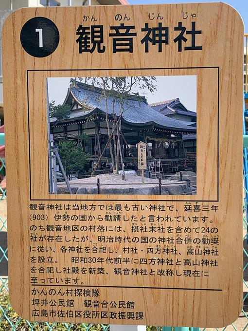 観音神社のしだれ桜と御朱印(広島市佐伯区)