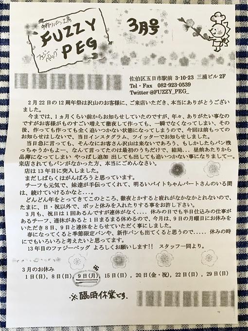 ファジーペッグ FUZZY PEG(広島市佐伯区五日市のパン屋さん)