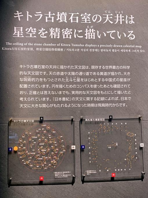 キトラ古墳・石室天井の星座(奈良県明日香村)
