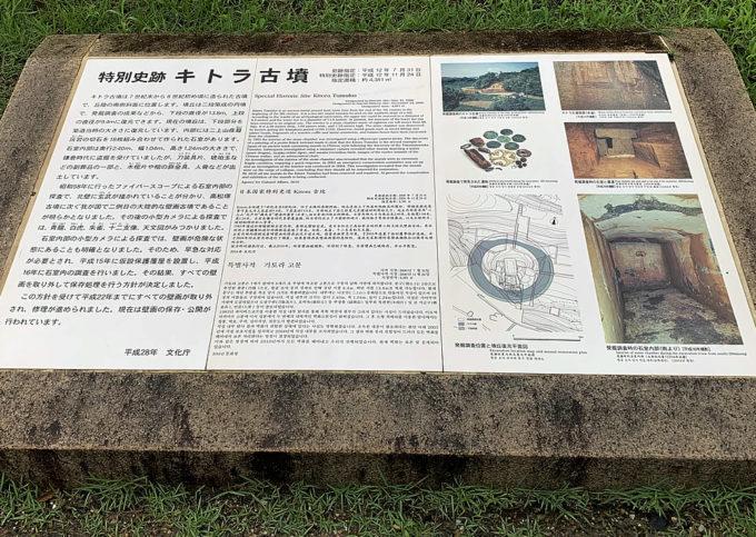 キトラ古墳(奈良県明日香村)