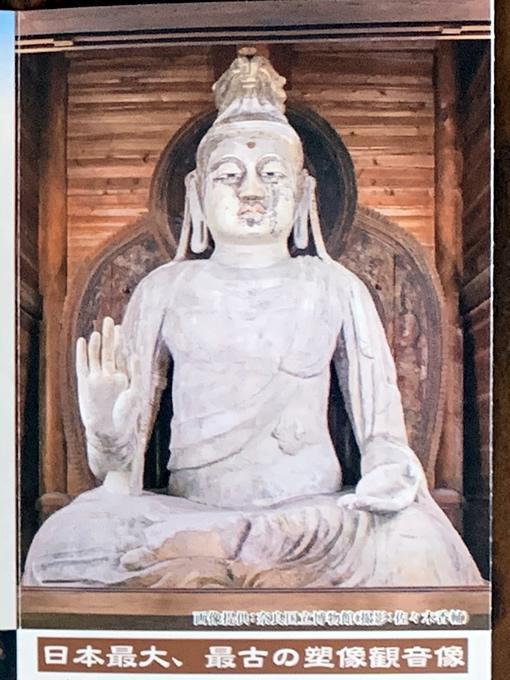 岡寺の御本尊・塑像・如意輪観音像