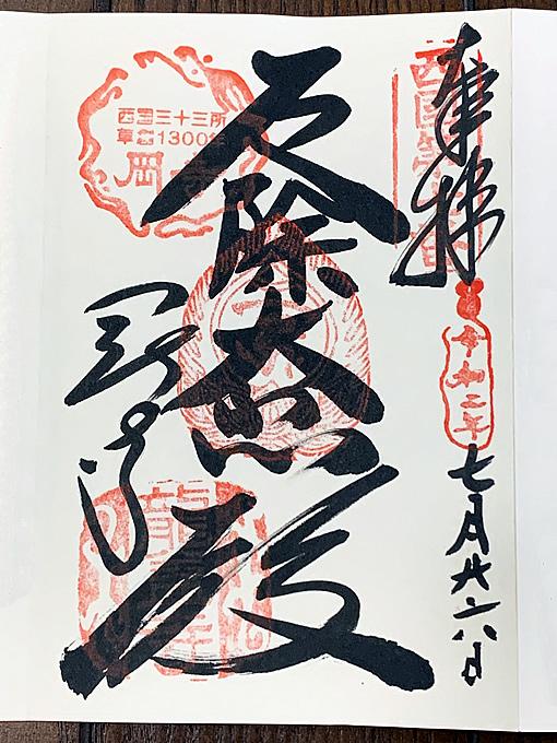 岡寺の御朱印(奈良県明日香村)