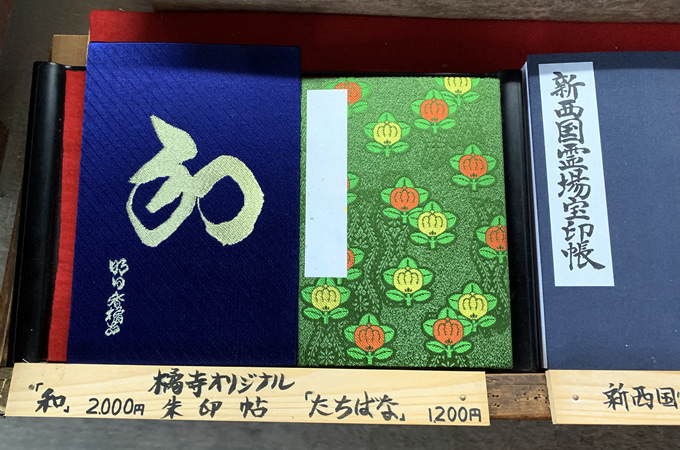 橘寺の御朱印帳(奈良県明日香村)