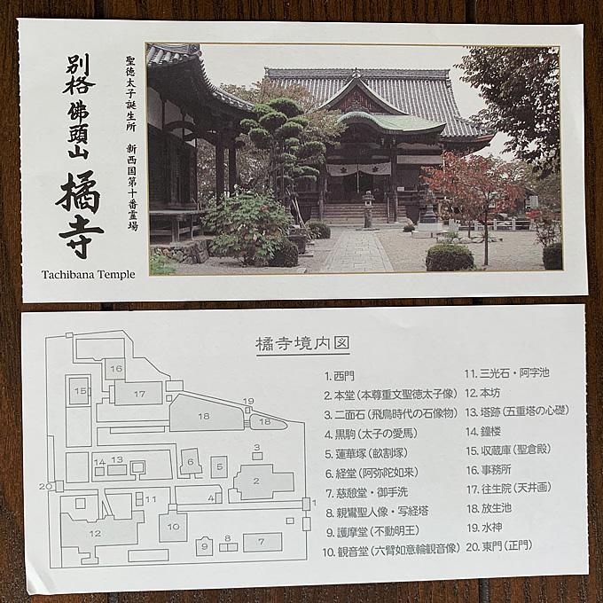 聖徳太子ゆかりの橘寺の御朱印(奈良県明日香村)
