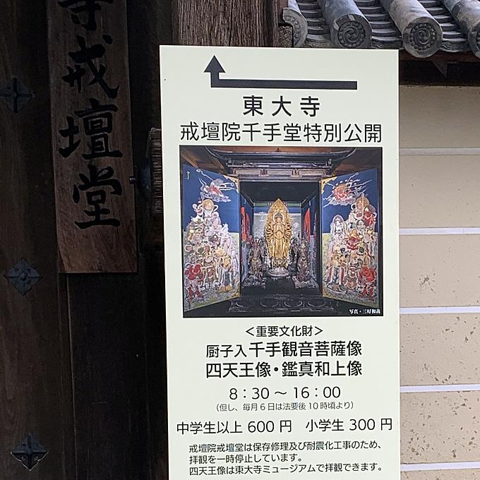東大寺 戒壇院 千手堂 特別公開