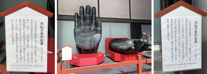 東大寺ミュージアム前の大仏の手のレプリカ