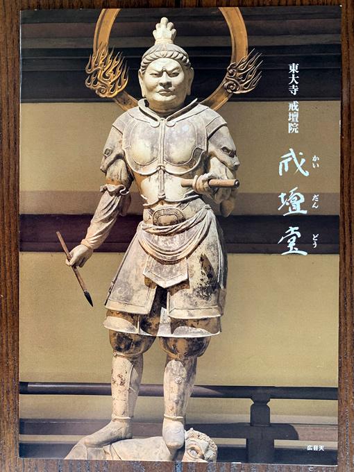 東大寺戒壇院のパンフレット・広目天