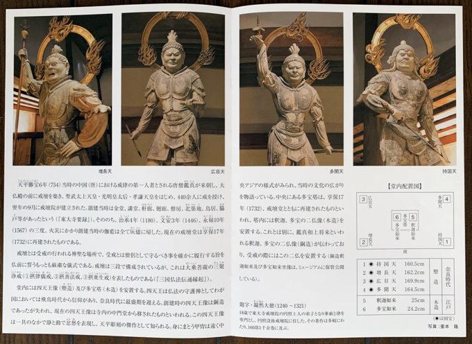 東大寺戒壇院のパンフレット・四天王像