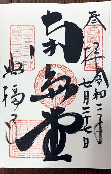 興福寺の御朱印(南円堂)