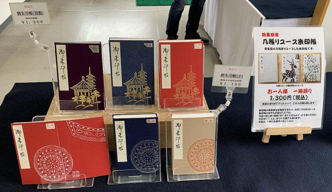 興福寺の御朱印帳