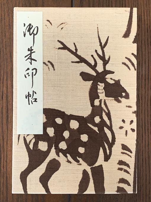 興福寺・東金堂几帳リユース御朱印帳